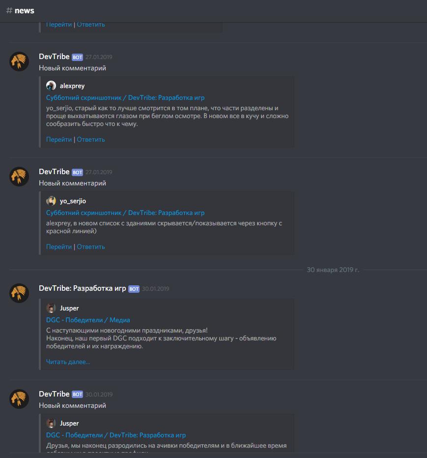 Канал #news — Dev Блог: Live Лента — Административное — DevTribe: Разработка игр (devblog, Devtribe)