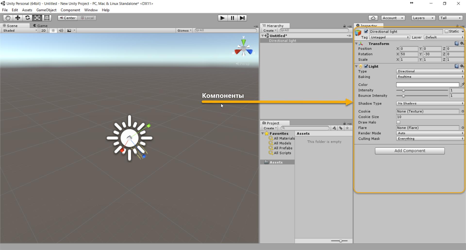 Основные механизмы Unity — Unity — DevTribe: Разработка игр