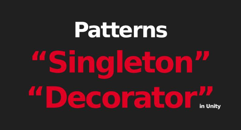 "Паттерны. ""Singleton"", ""Decorator"". Unity"