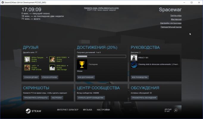 Оверлей игры Spacewar в стандартном шаблоне UE4 — Внедрение Steamworks SDK в Unreal Engine — Unreal Engine — DevTribe: инди-игры, разработка, сообщество