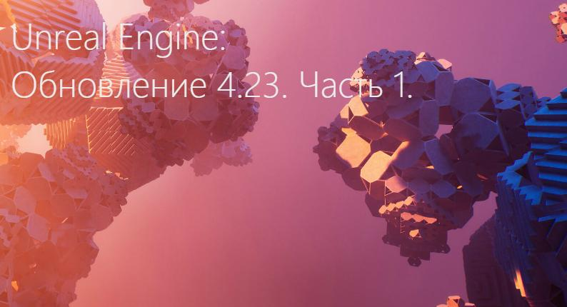 Unreal Engine 4.23 - Часть 1