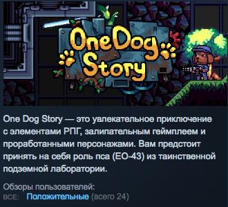 От всей души про One Dog Story — Игровые обзоры — DevTribe: Разработка игр