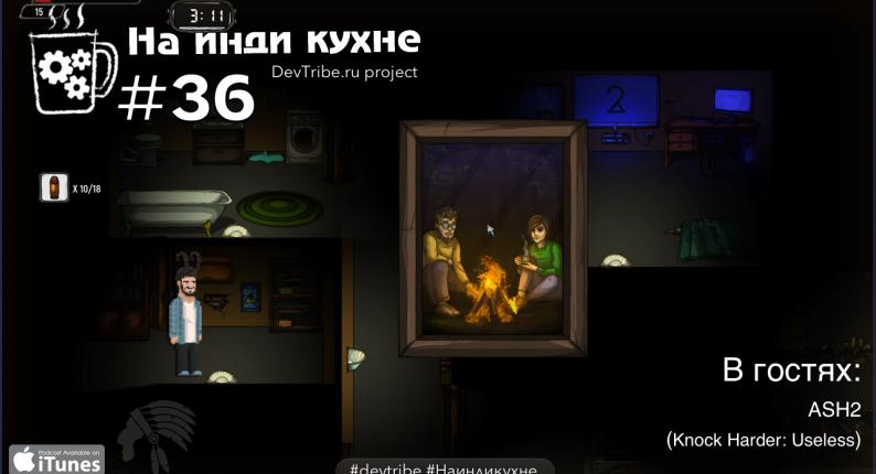 36. Дизайн игры Knock Harder: Useless