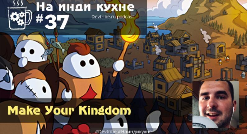 37. Make your Kingdom. На пути к демо-версии