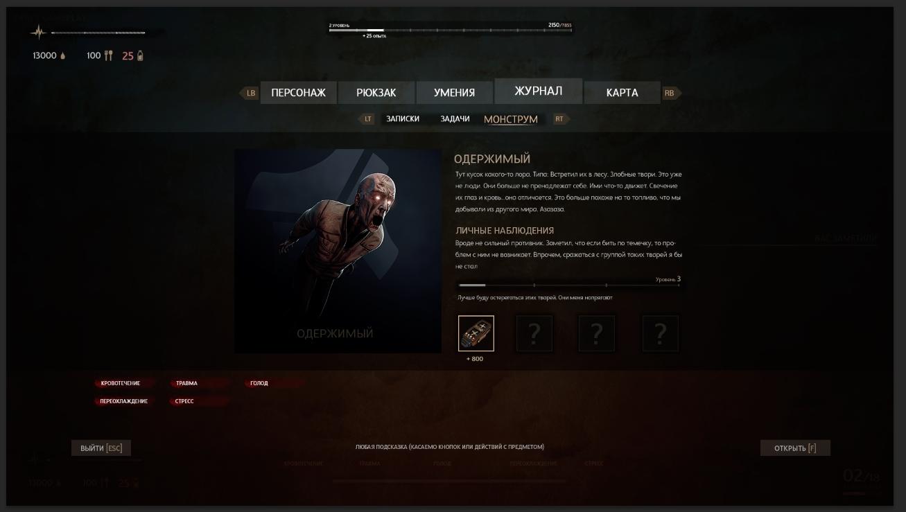 O.W.S.P. — июльское обновление! — Beyond Despair — DevTribe: инди-игры, разработка, сообщество