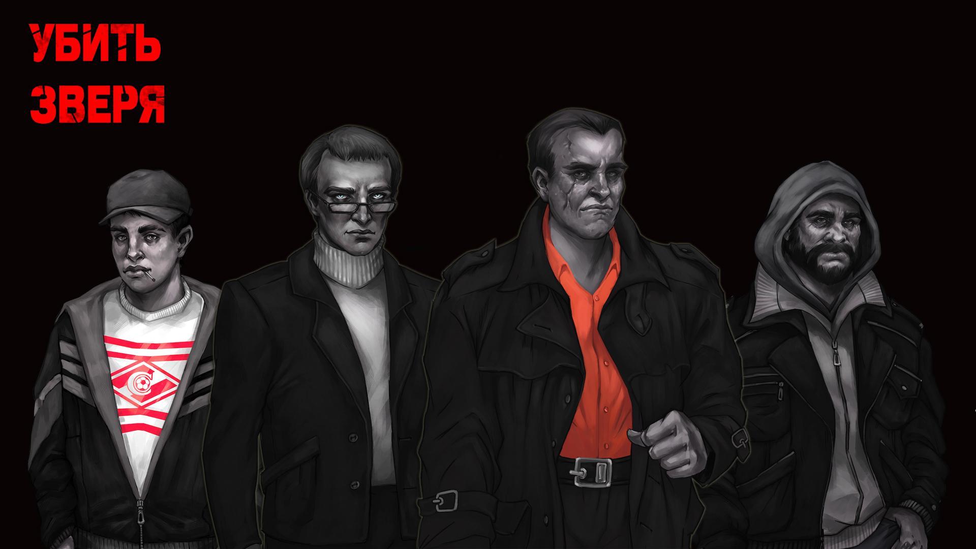 Убить Зверя (визуальная новелла про лихие 90е) — Прочие движки — DevTribe: Разработка игр
