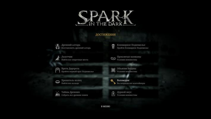 Новая демо-версия Spark in the Dark (0.07) — Spark in the Dark — DevTribe: инди-игры, разработка, сообщество (Demo, Unity)
